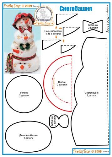 Как сшить костюм снеговика для мальчика выкройки