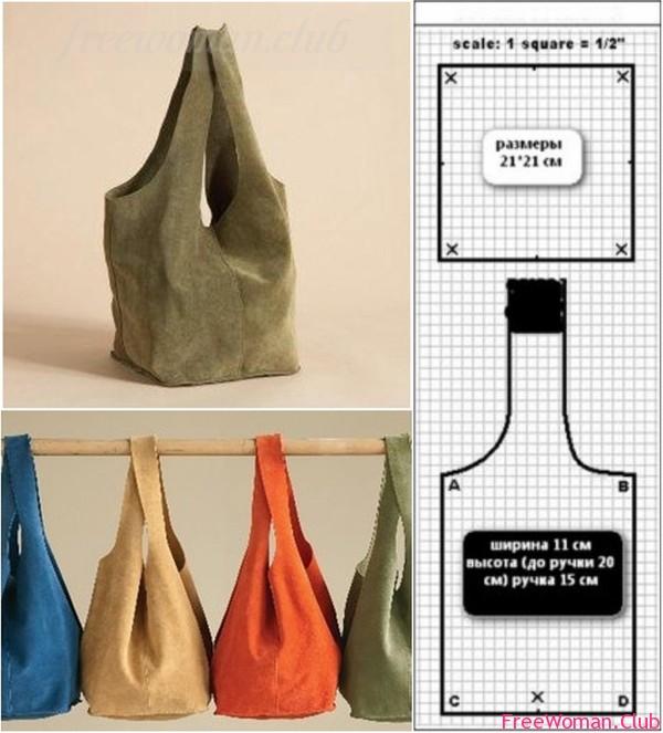 Сумка -мешок своими руками: выкройка и пошив