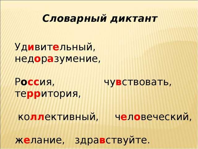Скачать бесплатно тексты диктантов с грамматическими заданиями по программе школа россии