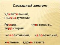 Диктанты по русскому языку - скачать бесплатно
